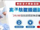 贵阳圣济男科医院为患者的健康提供全面的专业守护