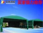大型仓库推拉帐篷遮阳伸缩折叠棚夜市烧烤排档活动雨棚