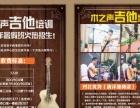 木之声专业吉他培训