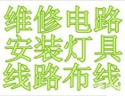 江汉区专业电工维修电路故障,短路,断路,跳闸,更换插座