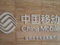 中国移动宽带安装特惠活动