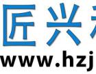 杭州匠兴科技有限公司MDC系统软件