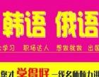 廊坊成人韓語培訓學校 快來華北科技學校