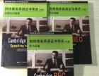 转让剑桥商务英语BEC中级全套11本+电子资料光盘