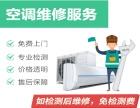 精修:空调,冰箱,洗衣机,热水器,壁挂炉,冷库,安装,加氟