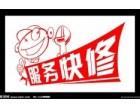 欢迎进入~!衢州海尔油烟机(海尔各中心)售后服务总部电话