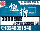临沂正规外盘期货配资公司瀚博扬恒指3000元就可以做一手