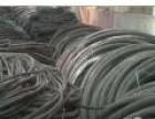 慈溪市回收电缆线,电线慈溪各种电线电缆高价回收