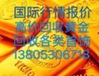 实体店曹县高价回收:黄金钻石名表白金钯银玉金饰抵