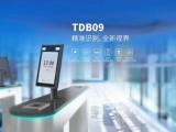 北京中控博业热成像测温识别门禁智能终端TDB09