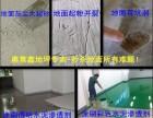 宛城区耐磨水泥硬化剂,车间地坪起砂起灰处理剂