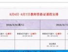 2016年林州、安阳县招教笔试面试培训中
