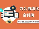 苏州商务办公自动化培训 excel表格 PPT短期班