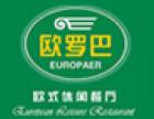 欧罗巴西餐厅加盟