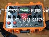 非标遥控器定制南京帝淮 变频式船舶吊无线遥控器应用说明
