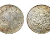 大清银币壹圆样币在哪私下交易能成交