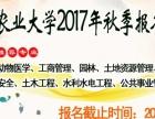 2017年秋中国农业大学动物医学、园林、土地资源