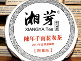 【湘芽】安化黑茶 2011年金奖千两花卷茶 上品保健茶批发