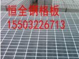 晋城平面钢格板热镀锌钢格栅板A电厂用格栅板网格板厂家哪家好