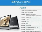 Lenovo/联想 YT-X703F安卓平板电脑W