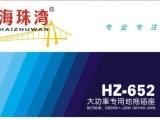 海珠湾652 大功率**电源转换器插座