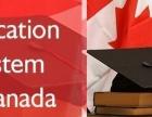 加拿大教育体系简介