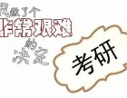 2017年软件工程硕士南京大学考研培训开课