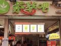 广州茶萃吧奶茶加盟 茶萃吧加盟费多少钱