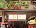 深圳茶萃吧奶茶加盟 茶萃吧加盟费多少钱