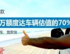 宁波江东汽车抵押贷款办理不押车利息低