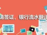 西安翻译公司翻译银行明细应注意的事项