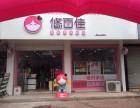 荆州悠百佳零食店加盟多少钱投资一万元
