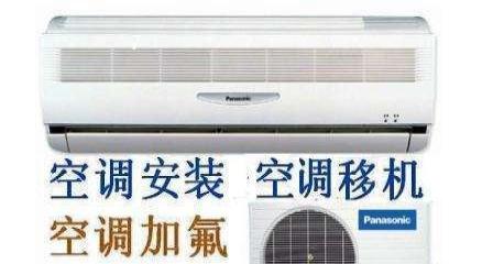 低价专业空调清洗,空调安装移机,空调维修,加雪种制冷液
