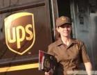 广州UPS快递取件电话,EMS国际邮政电话