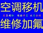 青白江区专业空调移机 加长铜管 空调拆装打孔 空调维修加氟