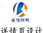 东莞品牌设计LOGO设计标志设计详情页设计
