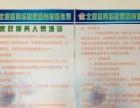 北京家乐贝家政服务有限公司加盟 家政服务