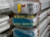 现货供应美国优质7075铝棒 7075铝板 7075铝棒价格