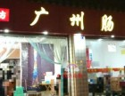 肠乐坊广州肠粉加盟 广东肠粉加盟要多少钱