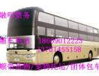 专线 南京到洛阳汽车 13701455158今日时刻表客车需