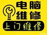 杭州丁桥华鹤街附近电脑维修 24小时上门服务