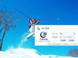 2018年新款滑雪场一卡通管理系统