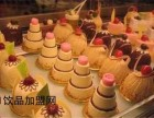 香雪儿蛋糕加盟费多少钱?郑州香雪儿蛋糕加盟网?香雪儿加盟电话