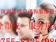 深圳宝安空调清洗,宝安空调专业维护加雪种清洗