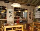 主题餐厅加盟店榜-加盟风波庄效益可观 利润稳定