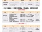 安庆教师考编面试就到安庆山香