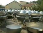 二手500L 600L多功能夹层锅 蒸汽加热夹层锅