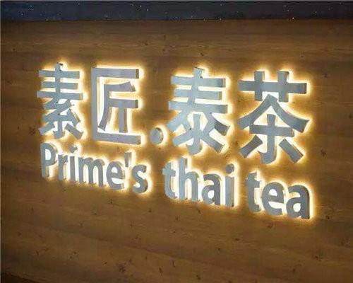 素匠泰茶 加盟费 素匠泰茶加盟条件 素匠泰茶加盟店