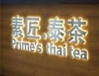 素匠泰茶加盟费多少?素匠泰茶有什么加盟条件?