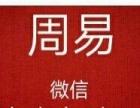 10元算卦 算命 财运 婚姻 疾病等